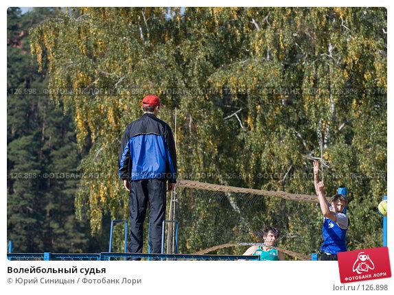 Волейбольный судья, фото № 126898, снято 22 сентября 2007 г. (c) Юрий Синицын / Фотобанк Лори