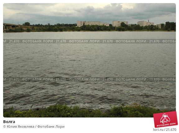 Волга, фото № 21670, снято 9 августа 2006 г. (c) Юлия Яковлева / Фотобанк Лори