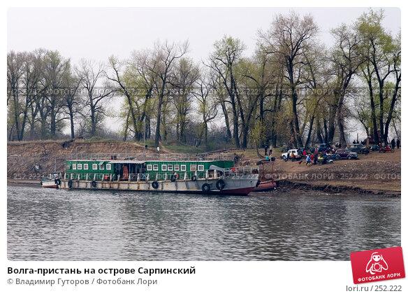 Купить «Волга-пристань на острове Сарпинский», фото № 252222, снято 12 апреля 2008 г. (c) Владимир Гуторов / Фотобанк Лори