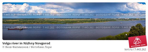 Купить «Volga river in Nizhny Novgorod», фото № 7443262, снято 17 июля 2019 г. (c) Яков Филимонов / Фотобанк Лори