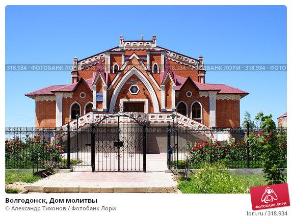 Купить «Волгодонск, Дом молитвы», фото № 318934, снято 10 мая 2008 г. (c) Александр Тихонов / Фотобанк Лори