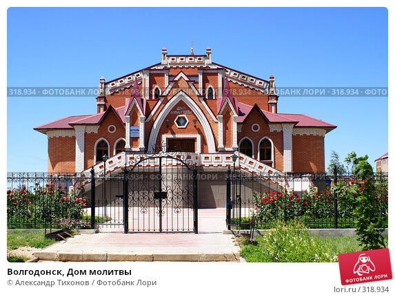 Волгодонск, Дом молитвы, фото № 318934, снято 10 мая 2008 г. (c) Александр Тихонов / Фотобанк Лори