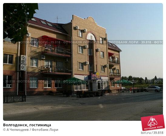 Волгодонск, гостиница, фото № 39818, снято 20 августа 2006 г. (c) A Челмодеев / Фотобанк Лори