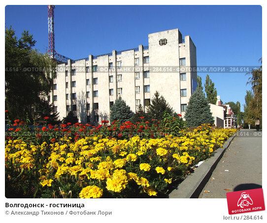 Волгодонск - гостиница, фото № 284614, снято 4 октября 2007 г. (c) Александр Тихонов / Фотобанк Лори
