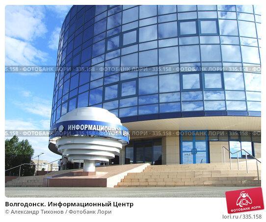Волгодонск. Информационный Центр, фото № 335158, снято 1 января 2008 г. (c) Александр Тихонов / Фотобанк Лори