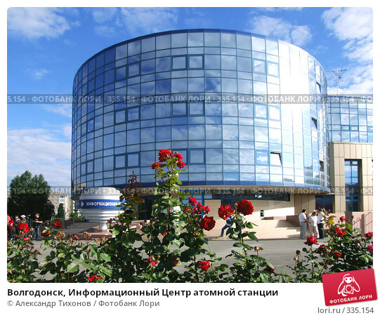 Волгодонск, Информационный Центр атомной станции, фото № 335154, снято 1 января 2008 г. (c) Александр Тихонов / Фотобанк Лори