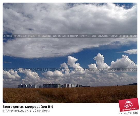 Волгодонск, микрорайон В-9, фото № 39810, снято 4 сентября 2005 г. (c) A Челмодеев / Фотобанк Лори