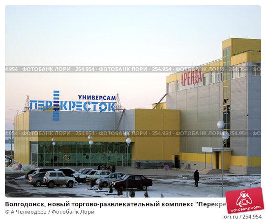 """Волгодонск, новый торгово-развлекательный комплекс """"Перекрёсток"""", фото № 254954, снято 13 января 2008 г. (c) A Челмодеев / Фотобанк Лори"""
