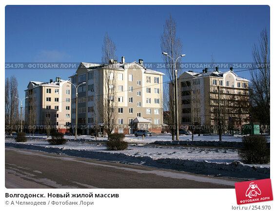 Волгодонск. Новый жилой массив, фото № 254970, снято 5 января 2008 г. (c) A Челмодеев / Фотобанк Лори