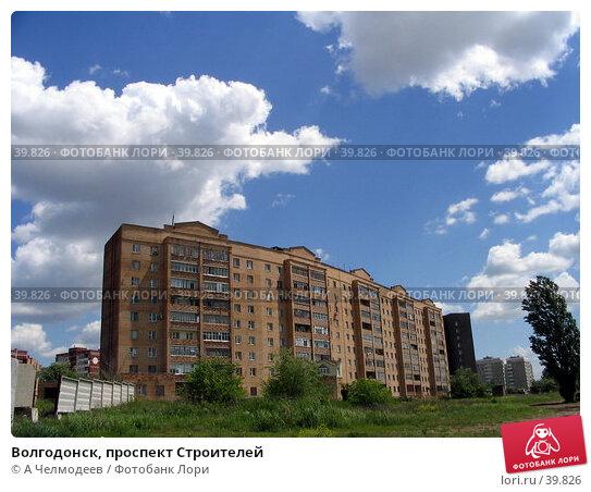 Волгодонск, проспект Строителей, фото № 39826, снято 21 мая 2004 г. (c) A Челмодеев / Фотобанк Лори