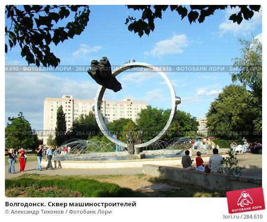 Купить «Волгодонск. Сквер машиностроителей», фото № 284610, снято 30 июля 2006 г. (c) Александр Тихонов / Фотобанк Лори