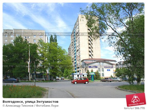 Волгодонск, улица Энтузиастов, фото № 306770, снято 2 мая 2008 г. (c) Александр Тихонов / Фотобанк Лори