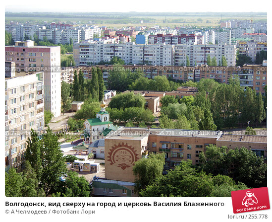 Волгодонск, вид сверху на город и церковь Василия Блаженного, фото № 255778, снято 31 мая 2007 г. (c) A Челмодеев / Фотобанк Лори