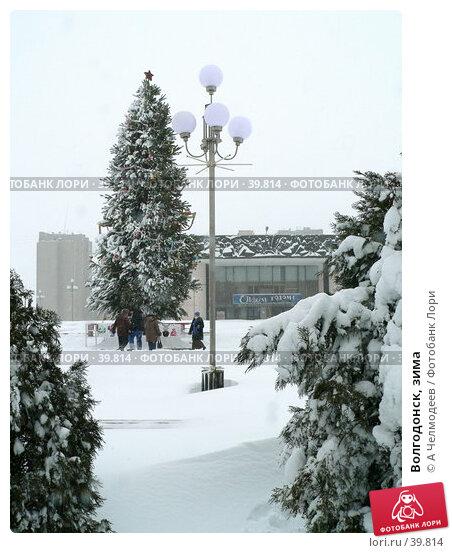 Волгодонск, зима, фото № 39814, снято 3 января 2006 г. (c) A Челмодеев / Фотобанк Лори