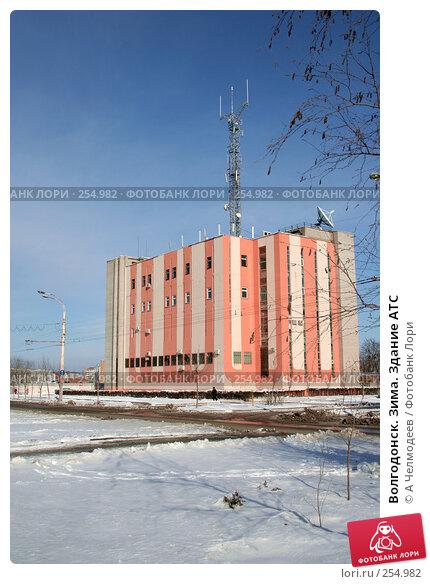 Волгодонск. Зима. Здание АТС, фото № 254982, снято 31 января 2007 г. (c) A Челмодеев / Фотобанк Лори