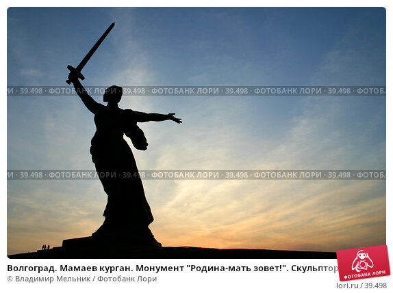 Волгоград, фото № 39498, снято 24 марта 2004 г. (c) Владимир Мельник / Фотобанк Лори