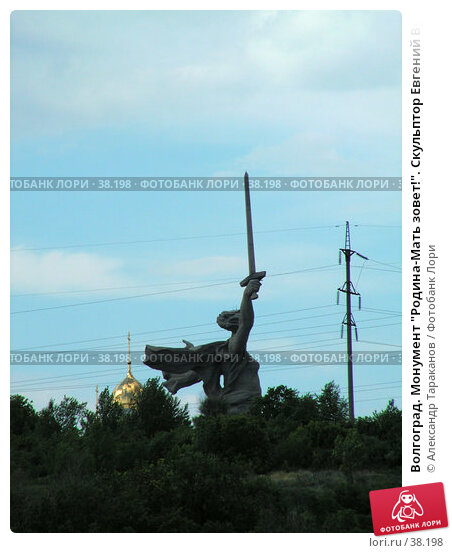 "Волгоград. Монумент ""Родина-Мать зовет!"", эксклюзивное фото № 38198, снято 12 июня 2006 г. (c) Александр Тараканов / Фотобанк Лори"