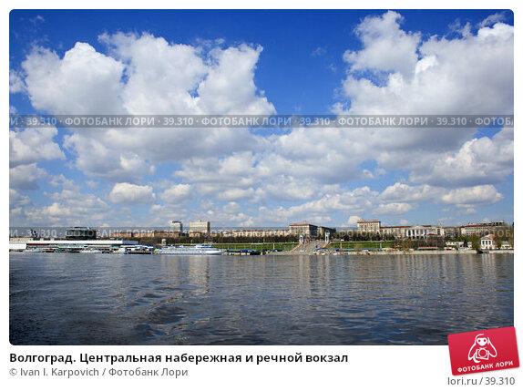 Волгоград. Центральная набережная и речной вокзал, эксклюзивное фото № 39310, снято 25 апреля 2007 г. (c) Ivan I. Karpovich / Фотобанк Лори