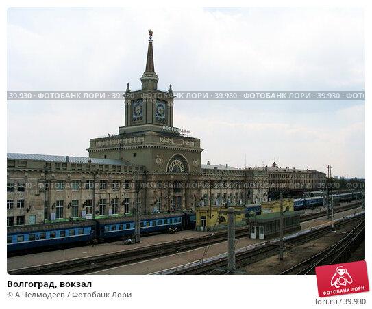 Волгоград, вокзал, фото № 39930, снято 30 апреля 2006 г. (c) A Челмодеев / Фотобанк Лори