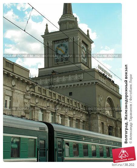 Волгоград. Железнодорожный вокзал, эксклюзивное фото № 38202, снято 12 июня 2006 г. (c) Александр Тараканов / Фотобанк Лори