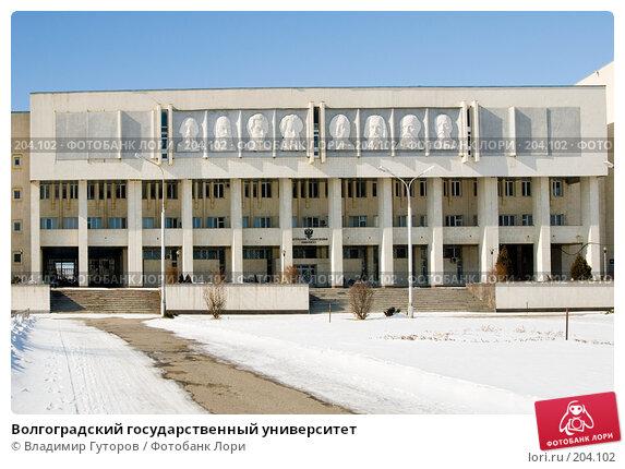 Купить «Волгоградский государственный университет», фото № 204102, снято 17 февраля 2008 г. (c) Владимир Гуторов / Фотобанк Лори
