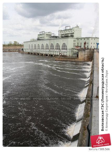 Купить «Волховская ГЭС (Ленинградская область)», фото № 589566, снято 11 мая 2007 г. (c) Александр Секретарев / Фотобанк Лори