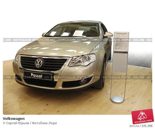 Volkswagen, фото № 335398, снято 23 июля 2006 г. (c) Сергей Юрьев / Фотобанк Лори