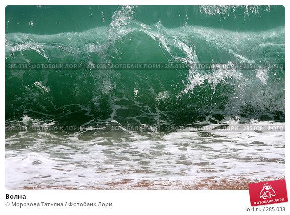 Волна, фото № 285038, снято 21 апреля 2008 г. (c) Морозова Татьяна / Фотобанк Лори