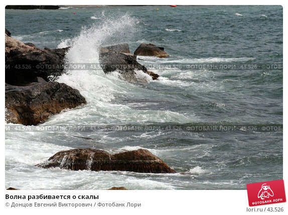 Волна разбивается о скалы, фото № 43526, снято 11 августа 2006 г. (c) Донцов Евгений Викторович / Фотобанк Лори