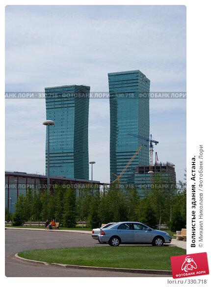 Купить «Волнистые здания. Астана.», фото № 330718, снято 15 июня 2008 г. (c) Михаил Николаев / Фотобанк Лори