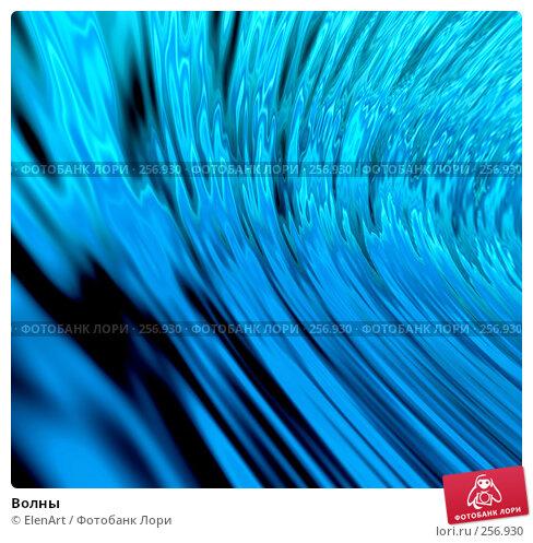 Волны, иллюстрация № 256930 (c) ElenArt / Фотобанк Лори
