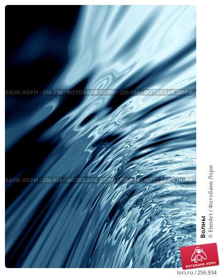 Волны, иллюстрация № 256934 (c) ElenArt / Фотобанк Лори