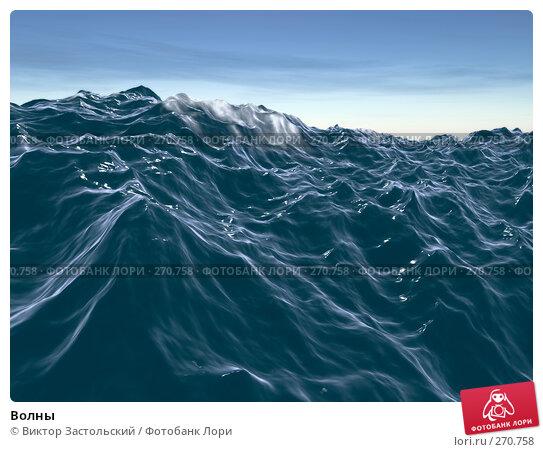 Волны, иллюстрация № 270758 (c) Виктор Застольский / Фотобанк Лори