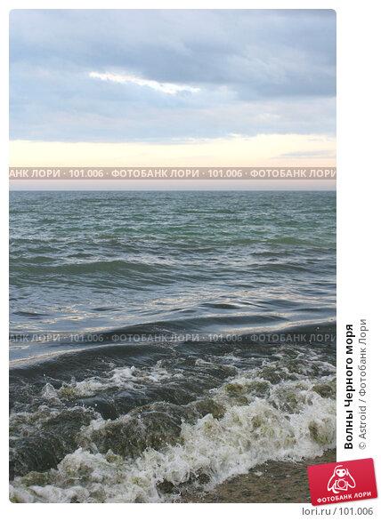 Волны Черного моря, фото № 101006, снято 5 июня 2006 г. (c) Astroid / Фотобанк Лори