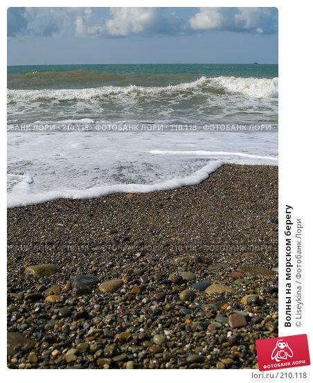 Купить «Волны на морском берегу», фото № 210118, снято 1 октября 2006 г. (c) Liseykina / Фотобанк Лори