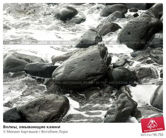 Купить «Волны, омывающие камни», эксклюзивное фото № 90750, снято 3 августа 2007 г. (c) Михаил Карташов / Фотобанк Лори