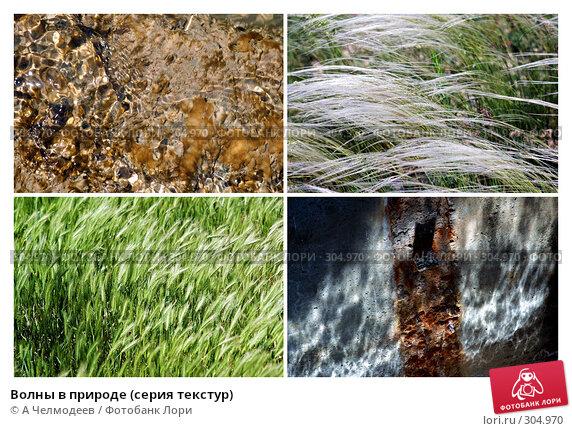 Волны в природе (серия текстур), фото № 304970, снято 20 мая 2007 г. (c) A Челмодеев / Фотобанк Лори