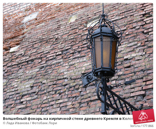 Купить «Волшебный фонарь на кирпичной стене древнего Кремля в Коломне», фото № 177866, снято 16 января 2008 г. (c) Лада Иванова / Фотобанк Лори