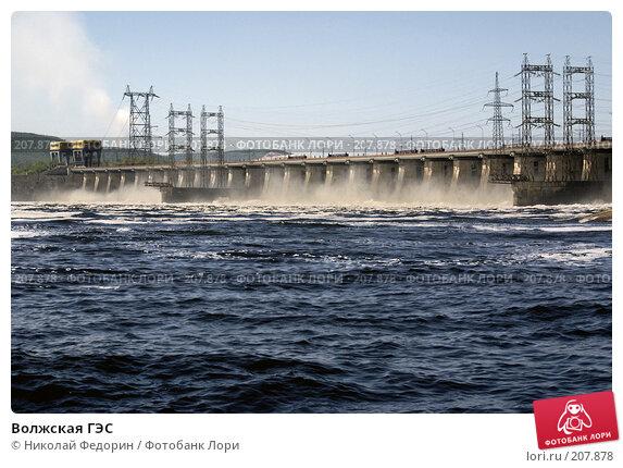 Волжская ГЭС, фото № 207878, снято 20 мая 2007 г. (c) Николай Федорин / Фотобанк Лори