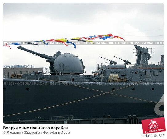 Вооружение военного корабля, фото № 84842, снято 31 июля 2005 г. (c) Людмила Жмурина / Фотобанк Лори