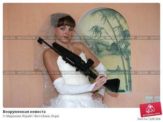 Вооруженная невеста, фото № 228926, снято 15 марта 2008 г. (c) Марюнин Юрий / Фотобанк Лори
