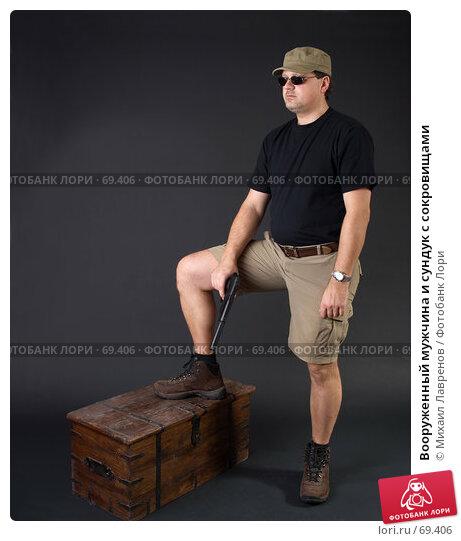 Вооруженный мужчина и сундук с сокровищами, фото № 69406, снято 22 декабря 2006 г. (c) Михаил Лавренов / Фотобанк Лори
