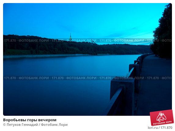 Воробьевы горы вечером, фото № 171870, снято 12 июня 2007 г. (c) Петухов Геннадий / Фотобанк Лори