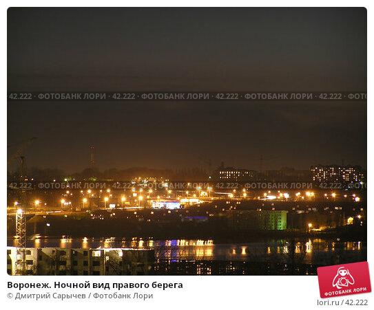 Воронеж. Ночной вид правого берега, фото № 42222, снято 12 апреля 2005 г. (c) Дмитрий Сарычев / Фотобанк Лори
