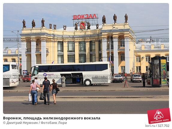 Воронеж, площадь железнодорожного вокзала, эксклюзивное фото № 327702, снято 15 июня 2008 г. (c) Дмитрий Нейман / Фотобанк Лори