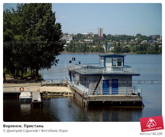 Воронеж. Пристань, фото № 42230, снято 5 июня 2004 г. (c) Дмитрий Сарычев / Фотобанк Лори