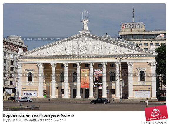 Воронежский театр оперы и балета, эксклюзивное фото № 326998, снято 15 июня 2008 г. (c) Дмитрий Неумоин / Фотобанк Лори