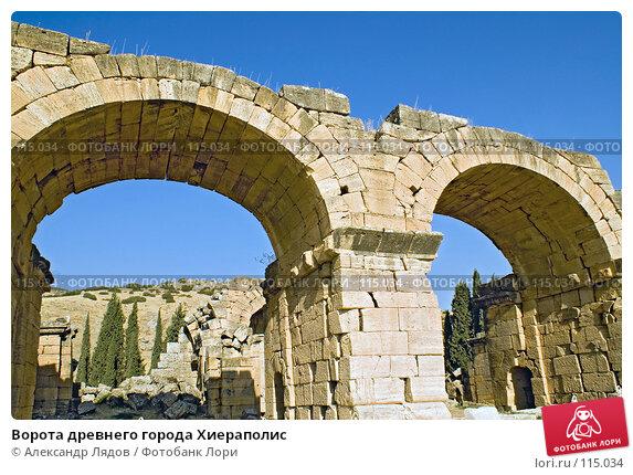 Ворота древнего города Хиераполис, фото № 115034, снято 16 сентября 2007 г. (c) Александр Лядов / Фотобанк Лори