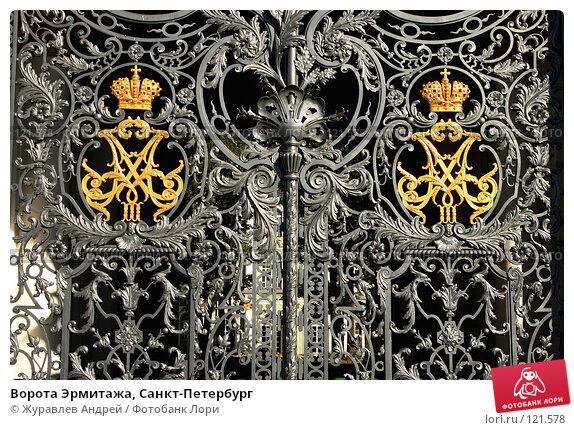 Ворота Эрмитажа, Санкт-Петербург, эксклюзивное фото № 121578, снято 23 июля 2007 г. (c) Журавлев Андрей / Фотобанк Лори