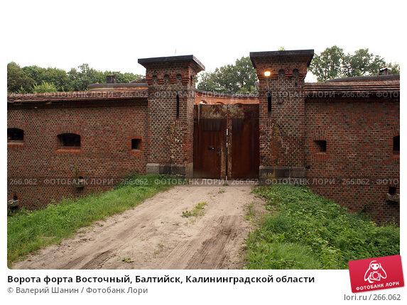Ворота форта Восточный, Балтийск, Калининградской области, фото № 266062, снято 24 июля 2007 г. (c) Валерий Шанин / Фотобанк Лори